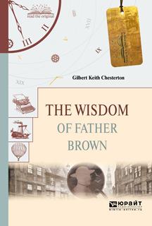 Честертон Гилберт Кит The Wisdom of Father Brown / Мудрость отца Брауна честертон г детективные расследования отца брауна best investigations of father brown cd