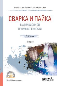 Сварка и пайка в авиационной промышленности. Учебное пособие для СПО. Фетисов Геннадий Павлович