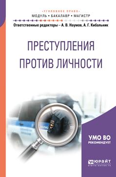 Преступления против личности. Учебное пособие для бакалавриата и магистратуры