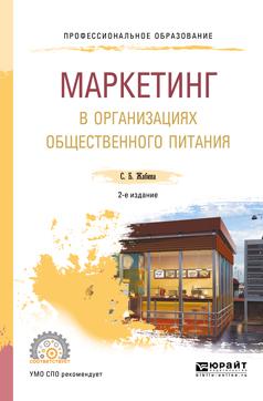 Жабина Светлана Борисовна Маркетинг в организациях общественного питания. Учебное пособие для СПО