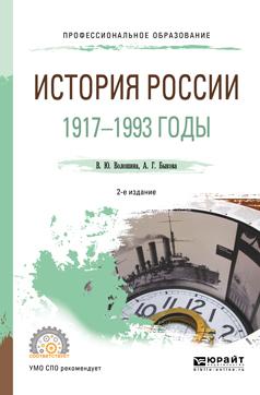 История России. 1917-1993 годы. Учебное пособие для СПО
