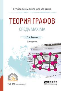 Теория графов. Среда maxima. Учебное пособие для СПО