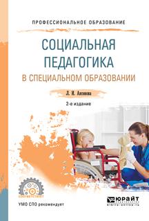 Социальная педагогика в специальном образовании. Учебное пособие для СПО