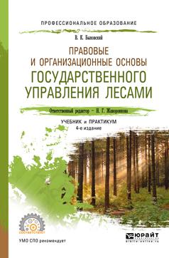 Правовые и организационные основы государственного управления лесами. Учебник и практикум для СПО