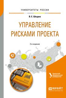 Шкурко Валентина Евгеньевна Управление рисками проекта. Учебное пособие для вузов