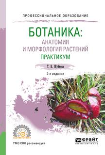 Ботаника. Анатомия и морфология растений. Практикум. Учебное пособие для СПО