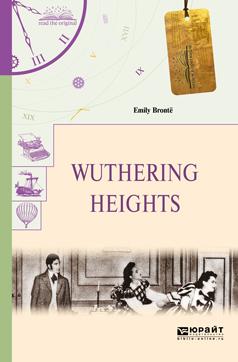 Бронте Эмили Wuthering Heights / Грозовой перевал bronte e wuthering heights грозовой перевал роман на англ яз
