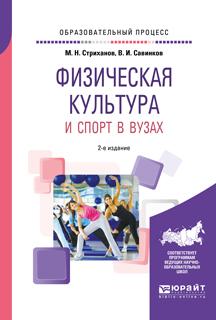 Физическая культура и спорт в вузах. Учебное пособие