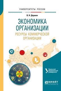 Экономика организации. Ресурсы коммерческой организации. Учебное пособие для академического бакалавриата