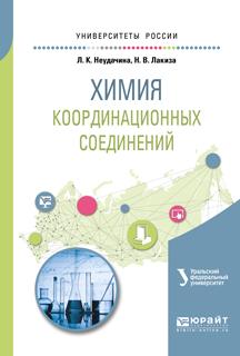 Химия координационных соединений. Учебное пособие для академического бакалавриата