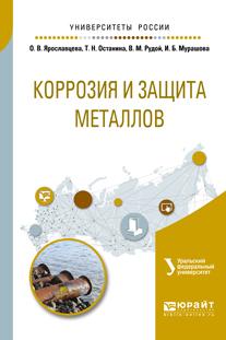 Коррозия и защита металлов. Учебное пособие для вузов