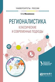 Регионалистика. Классические и современные подходы. Учебное пособие для бакалавриата и магистратуры