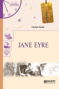 Бронте Шарлотта Jane Eyre / Джейн Эйр шарлотта бронте джейн эйр подарочное издание