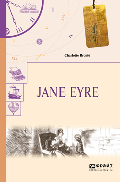 Бронте Шарлотта Jane Eyre / Джейн Эйр книги эксмо джейн эйр jane eyre cd 3 й уровень