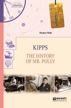 Уэллс Герберт Kipps. The History of mr. Polly. Киппс / История мистера полли