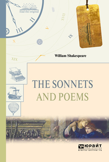 Шекспир Уильям The Sonnets and Poems / Уильям Шекспир. Сонеты и поэмы уильям шекспир the sonnets