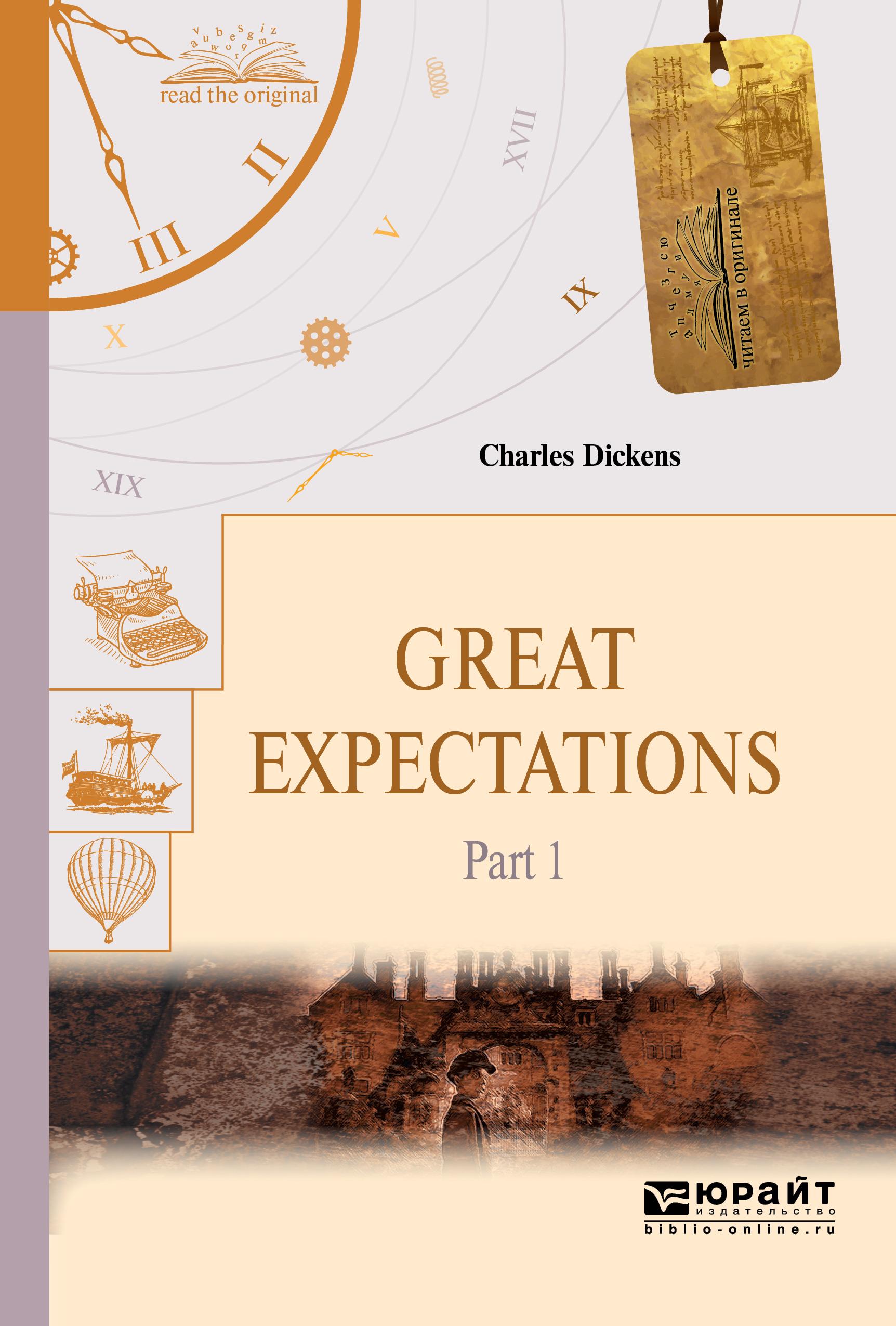 Диккенс Чарльз Great Expectations. Part 1 / Большие надежды. В 2 частях. Часть 1 статуэтки parastone статуэтка большие ожидания great expectations