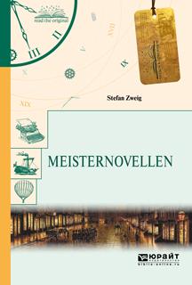 Meisternovellen / Новеллы