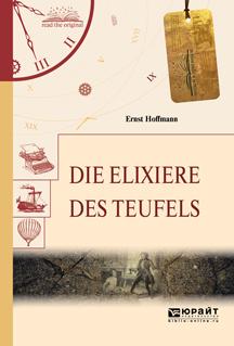 Die Elixiere des tЕeufels / Эликсиры сатаны