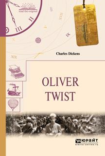 Диккенс Чарльз Oliver Twist / Оливер Твист оливер твист серии 1 12