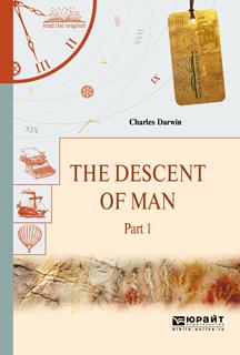 Дарвин Чарльз The Descent of Man. Part 1 / Происхождение человека. В 2 частях. Часть 1 чарльз роберт дарвин происхождение человека и подбор по отношению к полу том 2