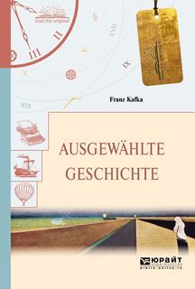Ausgewahlte geschichte. Избранные рассказы, Кафка Франц