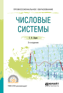Числовые системы. Учебное пособие для СПО