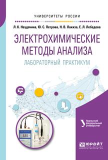 Электрохимические методы анализа. Лабораторный практикум. Учебное пособие для академического бакалавриата