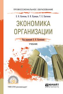 Экономика организации. Учебник для СПО