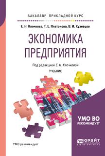 Экономика предприятия. Учебник