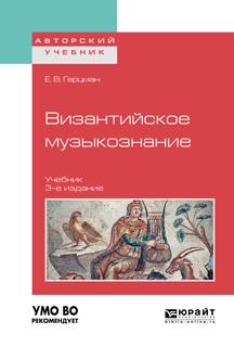Византийское музыкознание. Учебник для вузов