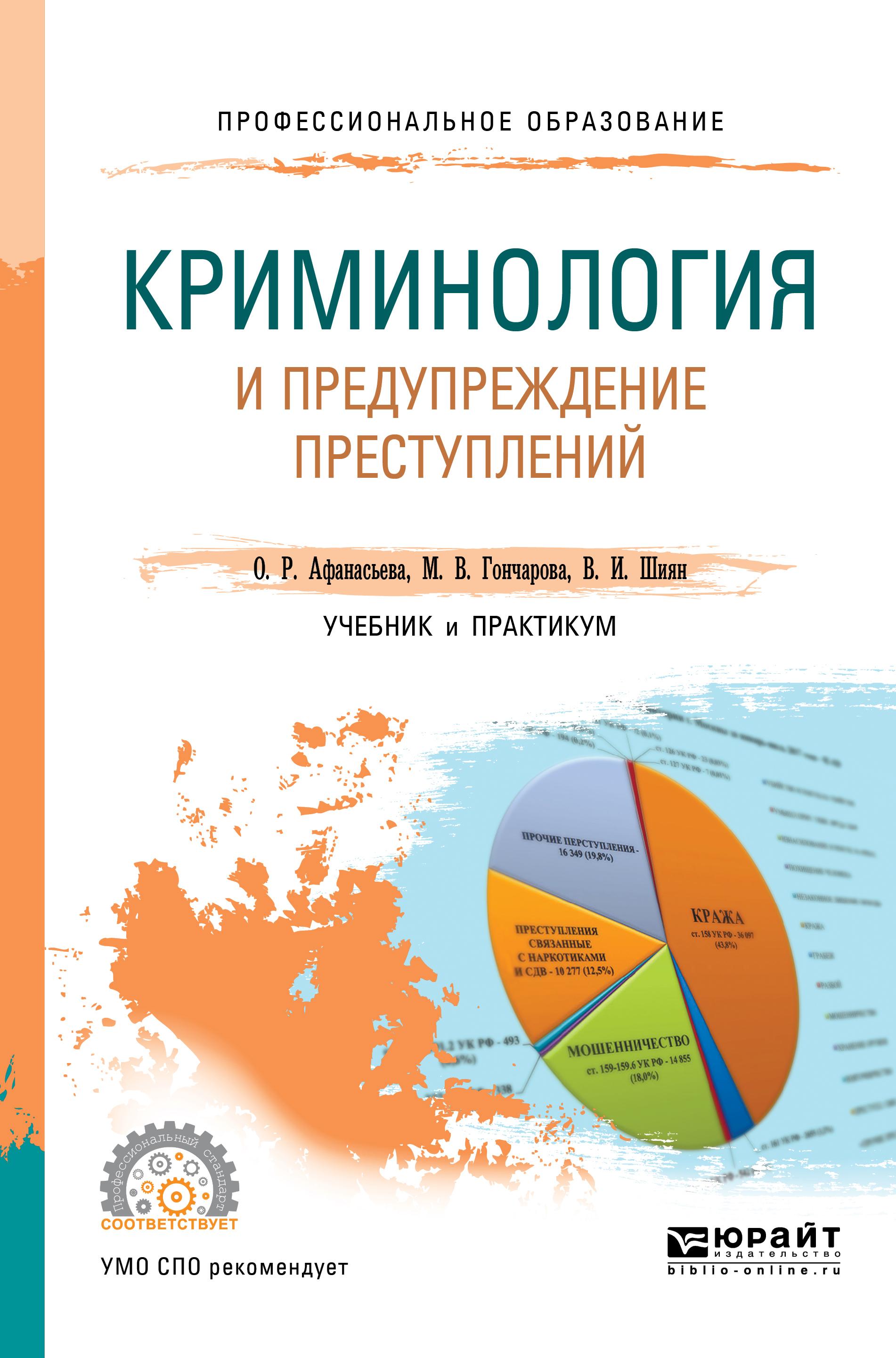 О. Р. Афанасьева,М. В. Гончарова,В. И. Шиян Криминология и предупреждение преступлений. Учебник и практикум для СПО