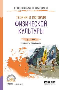 Теория и история физической культуры. Учебник и практикум для СПО