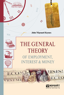 Кейнс Джон Мейнард The General Theory of Employment, Interest & Money / Общая теория занятости, процента и денег шестаков в джон мейнард кейнс и судьба европейского интеллектуализма