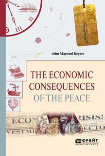 Кейнс Джон Мейнард The Economic Consequences of the Peace / Экономические последствия мира вячеслав шестаков джон мейнард кейнс и судьба европейского интеллектуализма
