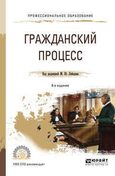 izmeritelplus.ru Гражданский процесс. Учебное пособие для СПО