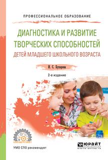 Диагностика и развитие творческих способностей детей младшего школьного возраста. Учебное пособие для СПО