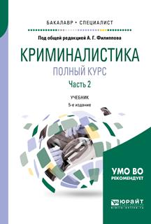 Криминалистика. Полный курс в 2 ч. Часть 2. Учебник для бакалавриата и специалитета