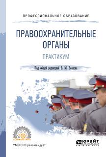 Правоохранительные органы. Практикум. Учебное пособие для СПО