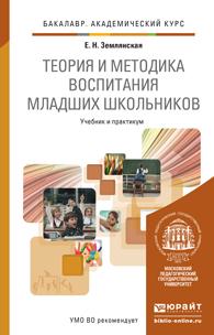 Е. Н. Землянская Теория и методика воспитания младших школьников. Учебник ISBN: 978-5-9916-4046-6