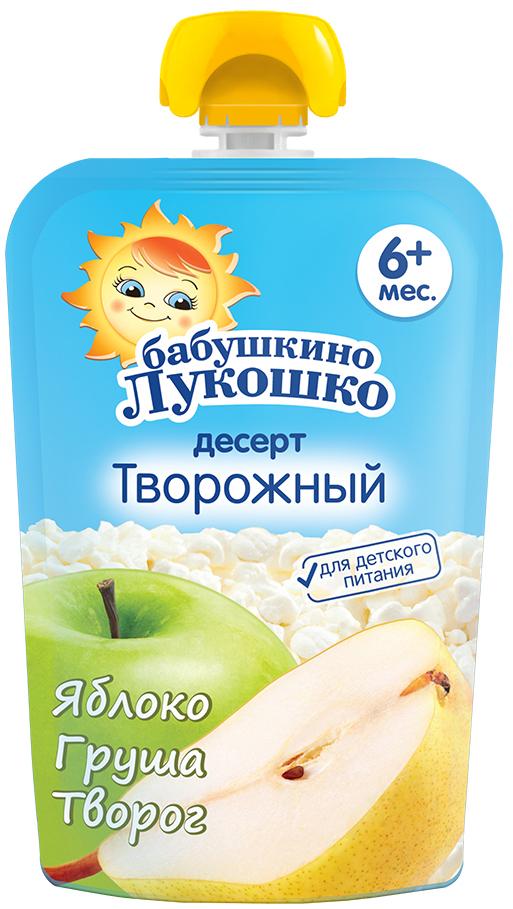 Бабушкино Лукошкопюре яблоко, груша с творогом с 6 месяцев, 90 г054922Сочетание творога и фруктовых кислот улучшает усвояемость кальция и других полезных веществ. Яблоко - источник фруктовых кислот, витамина С, железа, пектинов. Сочетание железа и витамина С способствует наилучшему всасыванию железа в кишечнике, что является профилактикой анемии. Пектины и фруктовые кислоты мягко стимулируют деятельность желудочно-кишечного тракта. В груше содержится огромное количество полезных веществ - каротин, фолиевая кислота, железо, марганец, йод, медь, калий, магний, натрий, фосфор, цинк, фтор, молибден, пектины и органические кислоты, витамины А, вся группа витаминов В, С, Е, РР. Груша полезна для зрения, нервной системы, формирования костно-мышечной системы. Творог богат кальцием, белком, фосфором, микроэлементами, которые участвуют в формировании костной ткани и зубов. Продукты с творогом особенно полезны для детей с рахитом и низкой массой тела.