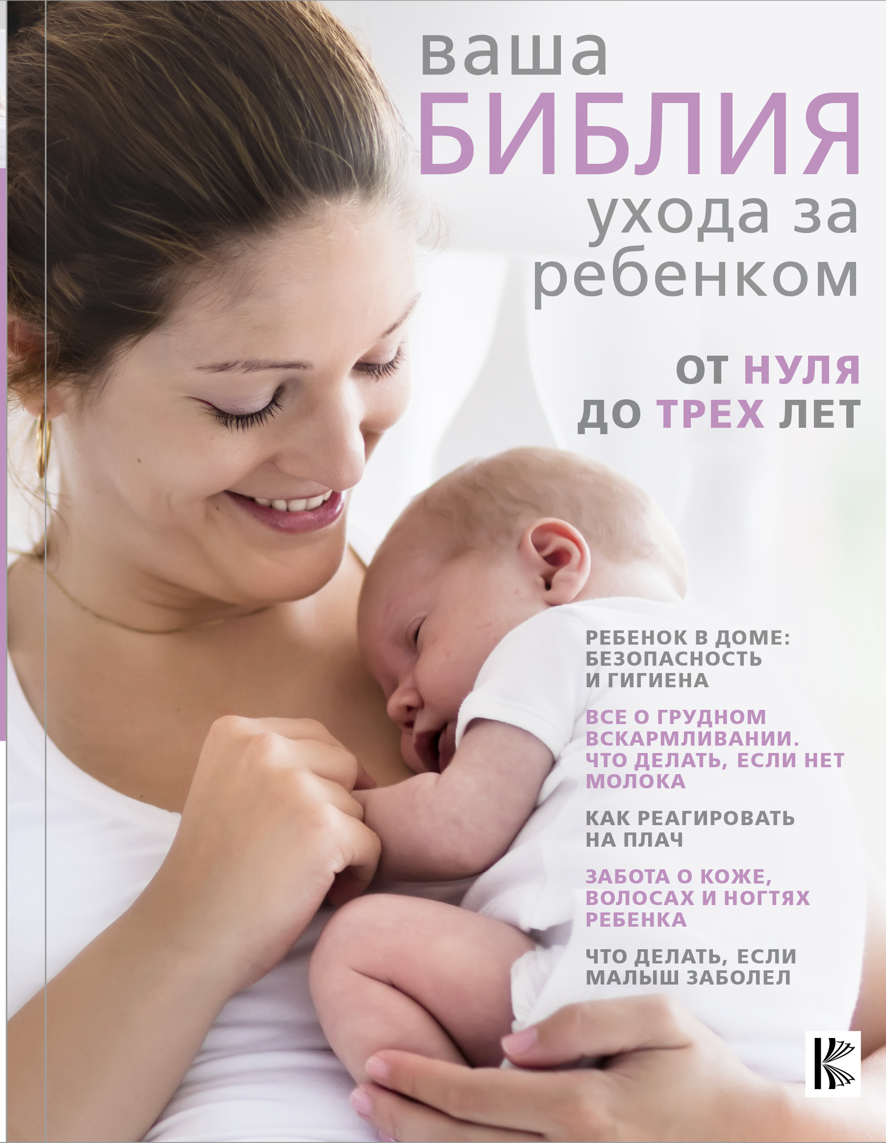 Уотерстон Тони Ваша библия ухода за ребенком. От 0 до 3 лет отсутствует развитие ребенка и уход за ним от рождения до трех лет