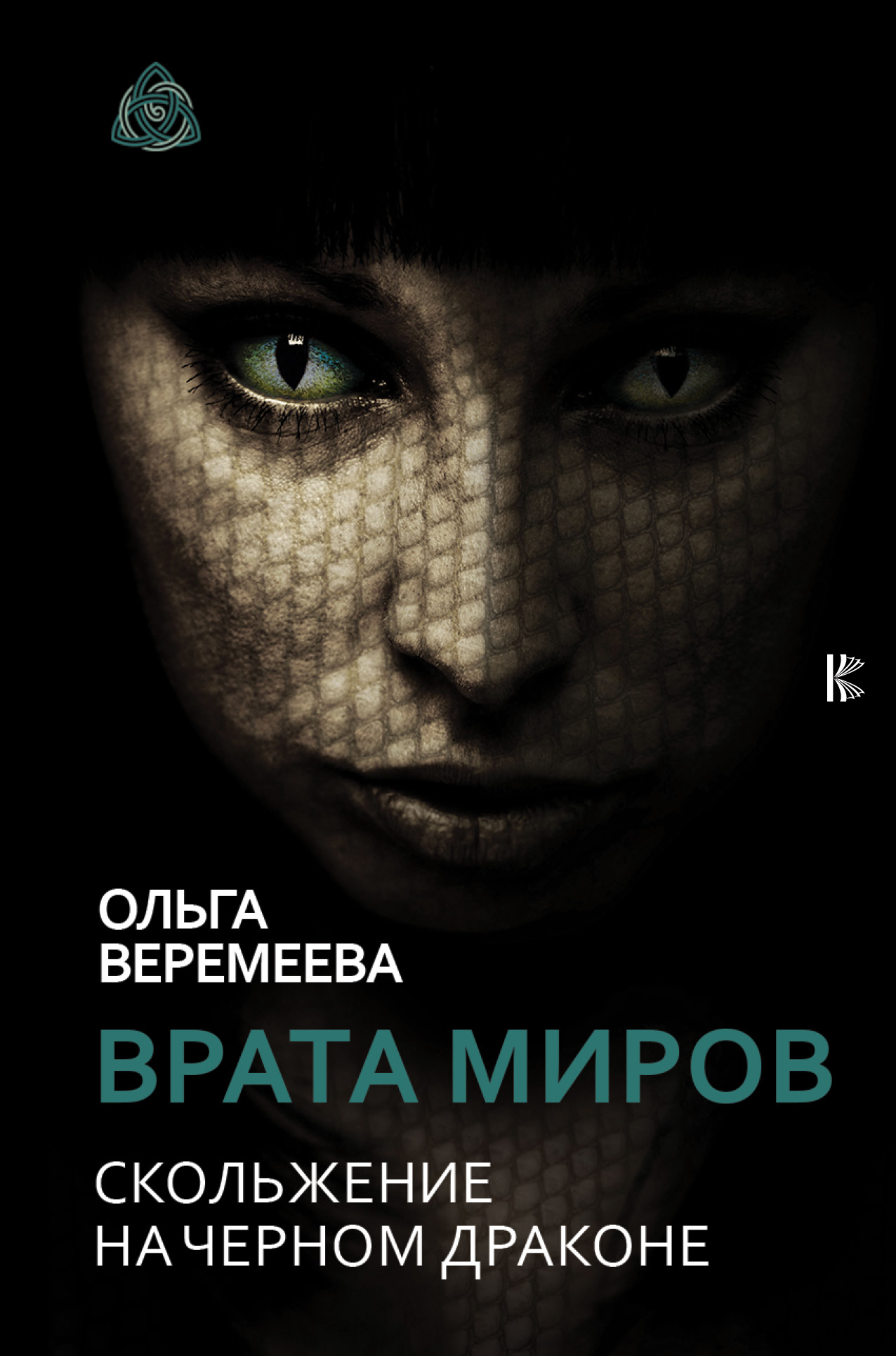 Ольга Веремеева Врата миров. Скольжение на Черном Драконе война за врата свободные миры