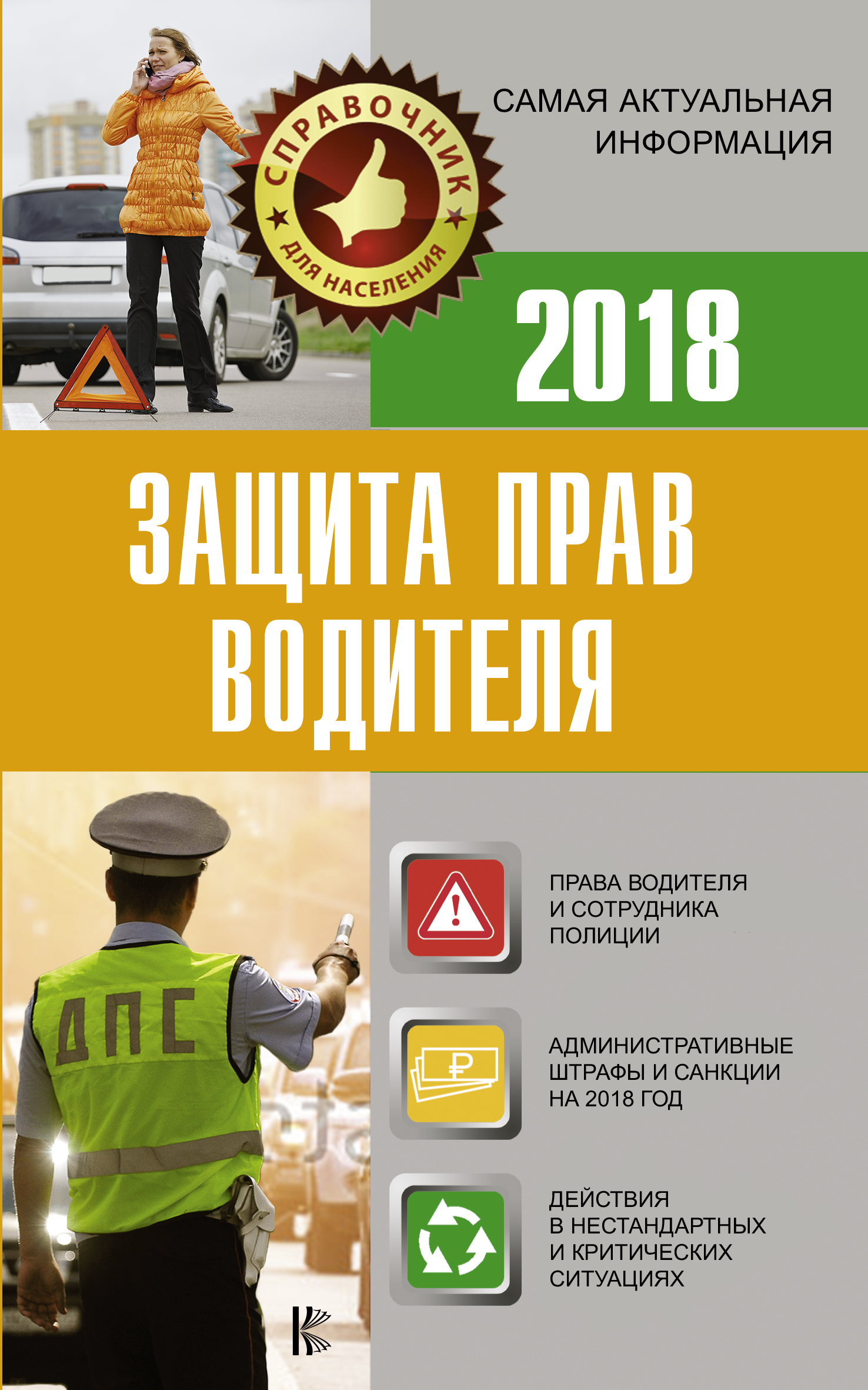 Защита прав водителя 2018 плакаты и макеты по правилам дорожного движения где купить в спб