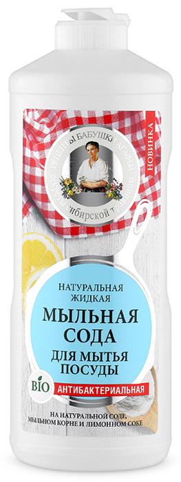 Сода для мытья посуды Рецепты бабушки Агафьи, мыльная, 500 мл071-6-3032Жидкая мыльная сода - уникальное средство для мытья посуды, сваренное по особому сибирскому рецепту бабушки Агафьи, на основе проверенных временем натуральных компонентов, которые издавна использовались для безопасной уборки на кухне. Активные ингредиенты: Натуральная сода народное средство, которое до блеска и скрипа отмывает посуду, прекрасно очищает металлические приборы, сковороды, кастрюли и даже столовое серебро. Белый мыльный корень безопасная моющая основа, создает обильную пену. Лимонный сок обладает антисептическими свойствами и придает посуде свежесть. Экстракт череды обладает антибактериальными свойствами и увлажняет нежную кожу рук.Как выбрать качественную бытовую химию, безопасную для природы и людей. Статья OZON Гид