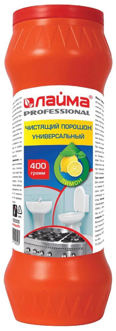 Чистящее средство Лайма Professional, порошок, лимон, 400 г602305Чистящее средство Лайма Professionalэффективно очищает эмаль, кафель и керамику, не повреждая их структуру. Справляется с самыми стойкими загрязнениями. Экономичен в использовании. Порошок. Вес - 400 г. Аромат - Лимон. Средство подходит для мытья и чистки плит, кастрюль, духовых шкафов, СВЧ- печей.