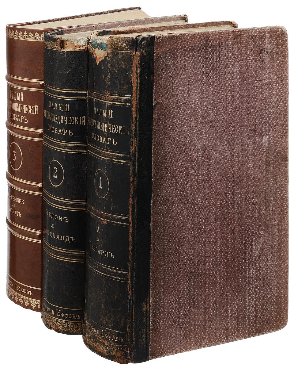 Малый энциклопедический словарь. В 3 томах (комплект из 3 книг)