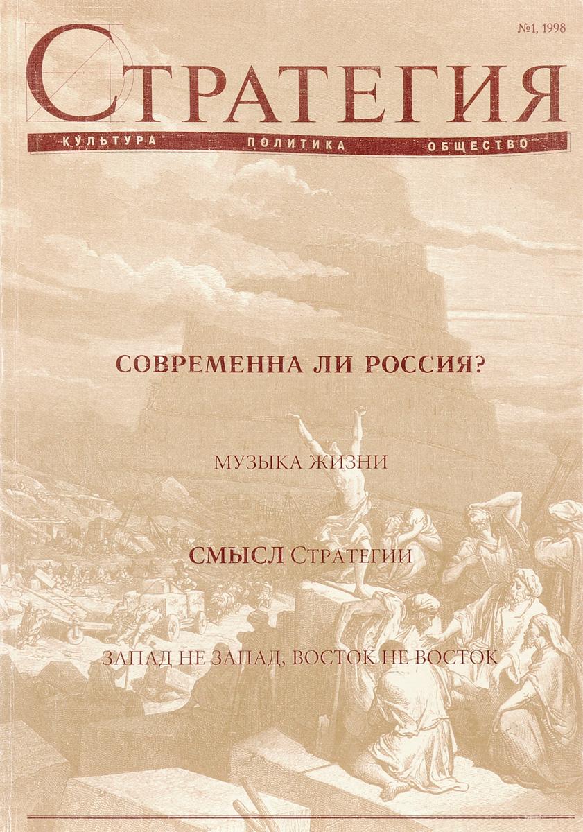 Стратегия. Современна ли Россия, № 1, 1998