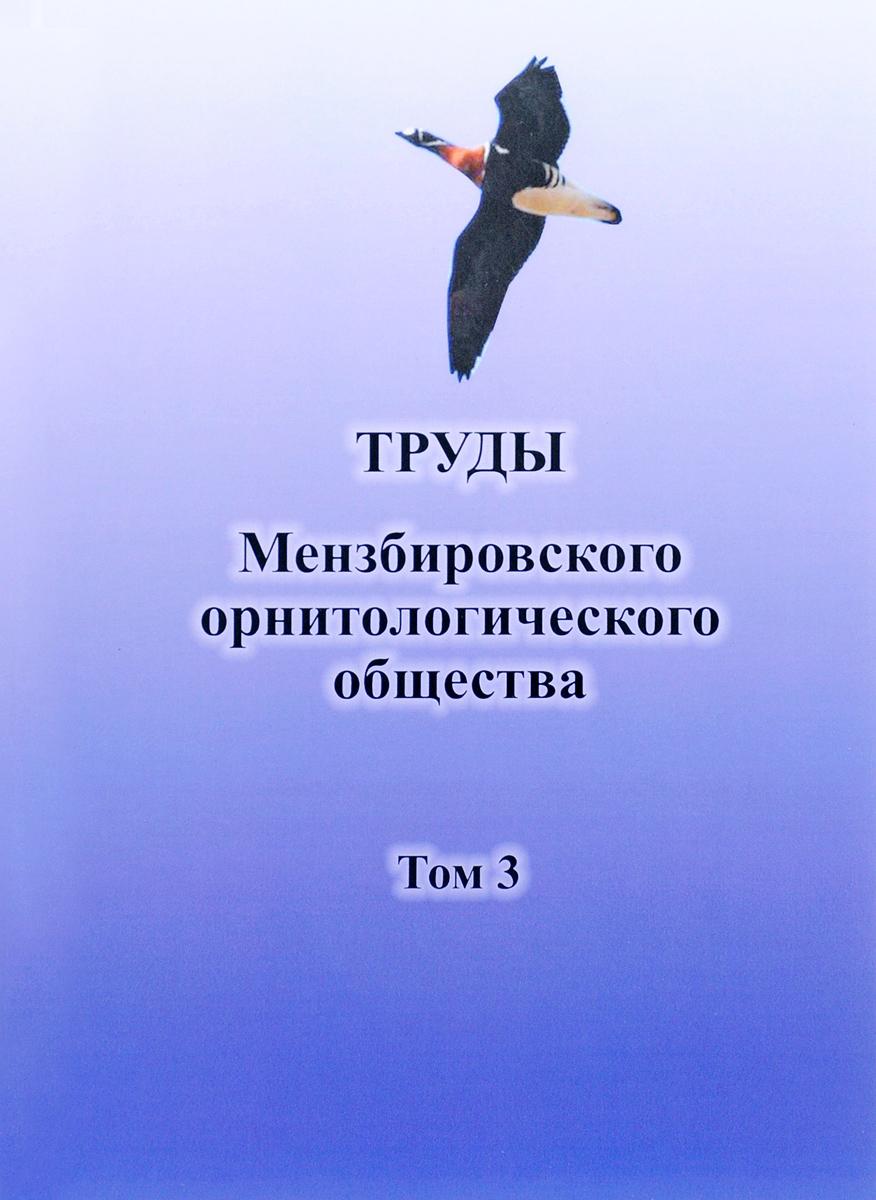 Труды Мензбировского орнитологического общества. Том 3 торадора том 3