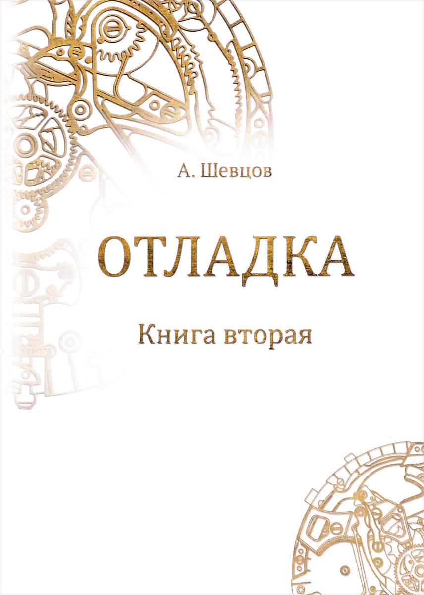 А. Шевцов Отладка. Книга вторая
